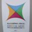 「日本のIaaS裏トーク~インフラ×ソフトウェア~」 ~エンジニアサポートCROSS2016 セッションレポート