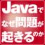 Javaでなぜ問題が起きるのか 〜システムをきちんと運用するための基礎知識