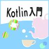 プログラマに優しい現実指向JVM言語 Kotlin入門