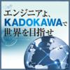 [特別広報]IPとITが融合する新プロジェクトが始動! エンジニアよ,KADOKAWAで世界を目指せ