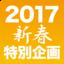 LibreOffice/Apache OpenOfficeの2016年振り返りと2017年