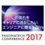 PASONATECH CONFERENCE 2017イベントレポート