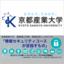 京都産業大学 情報理工学部 開設記念シンポジウム「情報セキュリティコースが目指すもの」開催~これからの情報セキュリティ・コンピュータサイエンス教育