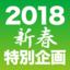 2018年のWeb標準