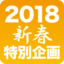 LibreOffice/Apache OpenOfficeの2017年振り返りと2018年