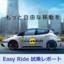 横浜で始まった自動運転の社会と未来~Easy Ride試乗モニタレポート