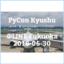 6/30開催「PyCon Kyushu 2018」の見どころ