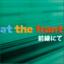 at the front―前線にて