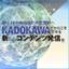 [特別広報]IPとITを組み合わせて世界へ KADOKAWAだからこそできる新しいコンテンツ発信を