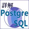 詳解 PostgreSQL[10/11対応]―現場で役立つ新機能と実践知識