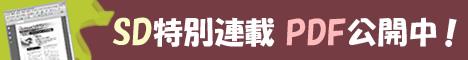 SD特別連載PDF公開中!