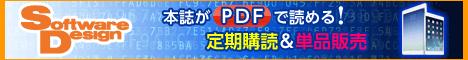 SoftwareDesign 電子版定期購読のお申込み