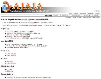 図2 サーバサイドJavaScript処理系AJAJA