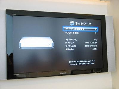 写真3 Apple TVのネットワーク設定画面。ハイビジョンTVで映している