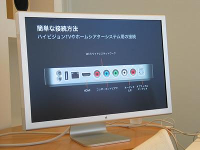 写真4 Apple TVのインターフェース