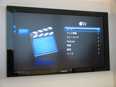 写真2 Apple TVの設定メニュー画面