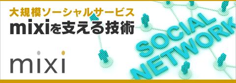 大規模ソーシャルサービス mixiを支える技術