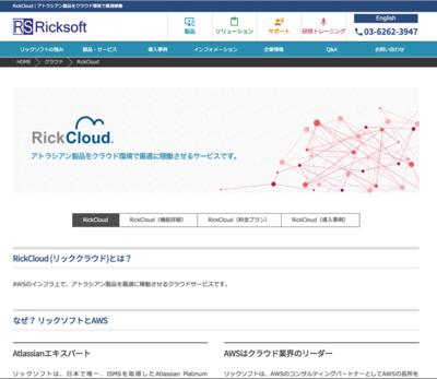 図1 リックソフトが自社で展開するクラウドサービス「リッククラウド」