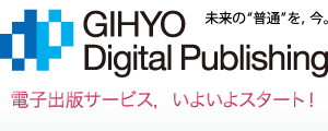 Gihyo Digital Publishing
