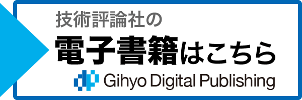 技術評論社の電子書籍販売サイト『Gihyo Digital Publishing』