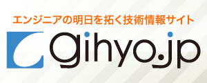 gihyo.jp