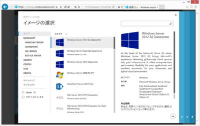 Windows Azure仮想マシン