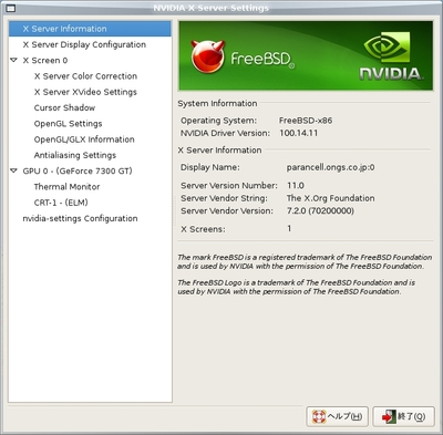 図1 nvidia-settings(1)でTwinViewを設定