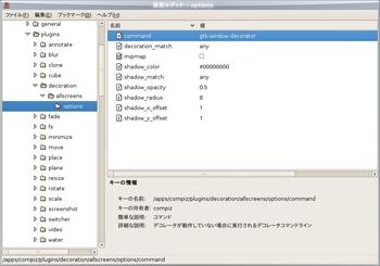 図2 gtk-window-decorator(1)を自動的に実行するように編集