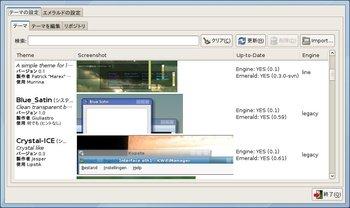 図1 Compiz Fusion+Emeraldで動作しているEmerald Theme Manager