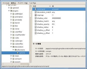 図2 Compiz Fusion+Emeraldで動作しているgconf-editor(1)