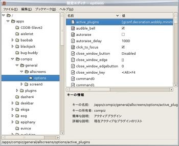 図1 gconf-editor(1) - 有効にするプラグインを設定