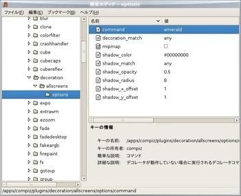 図1 gconf-editor(1) ウィンドウデコレータにemeraldを指定