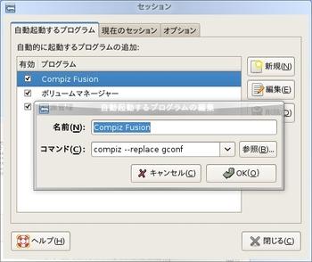 図3 Compiz Fusionの起動方法 - Gnomeならセッションマネージャに登録