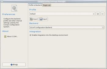 図4 CompizConfig Setting Manager - GConfを使って動作するように設定を変更してから使う