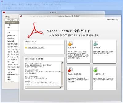 図1 Adobe Reader 8.1.1 on FreeBSD―性能改善と追加された多くの新機能が目をひく