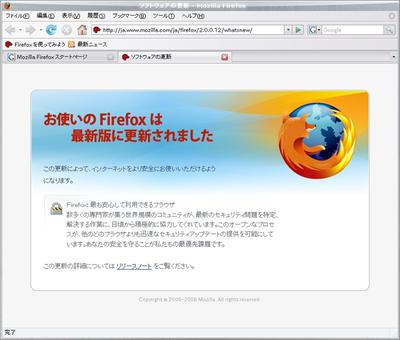 図1 Wine 0.9.55で動作しているWindows Firefox 2.0.0.12