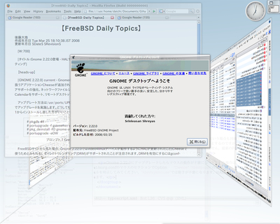 図1 Gnome 2.22.0 + Compiz on FreeBSD 動作例 (1)