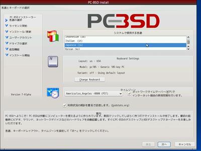 図1 PC-BSD 7.0 alpha3インストール画面その1 CD1