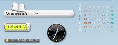 図2 Google Gadget ダッシュボードモードで動作中