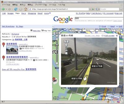 図2 Firefox/WineでGoogle Mapsストリートビューを使っている様子