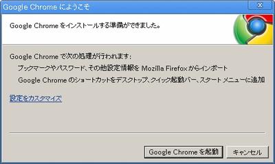 図1 Google Chromeインストールダイアログ