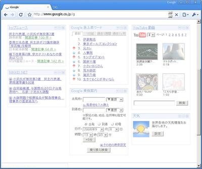 図3 Google ChromeでiGoogleを閲覧している様子