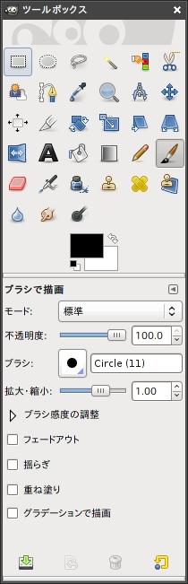 図3 GIMP 2.6.1 ツールボックスウィンドウ