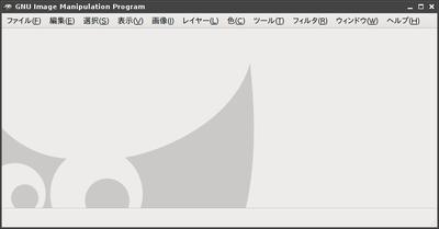 図2 GIMP 2.6.1 メインの作業ウィンドウ