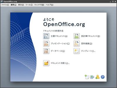 図1 OpenOffice.org 3起動画面例