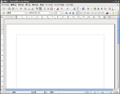 図3 OpenOffice.org 3ワープロ動作画面例