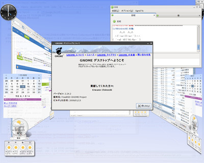 図 WGnome 2.24.x on FreeBSD