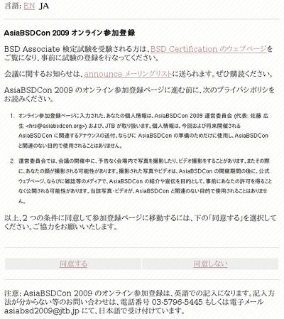 図2 AsiaBSDCon 2009 - 参加登録 : 内容に同意してから『同意する』をクリック