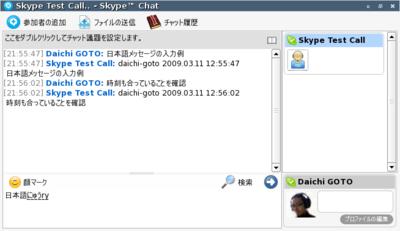 図 Skype動作例