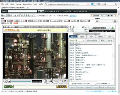 図3 Flash10で動作しているニコニコ動画